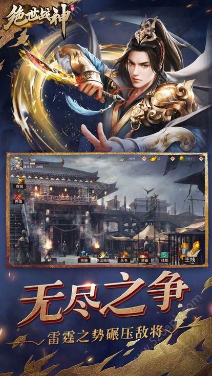 三国绝世战神手游官方安卓版下载  v1.0图2