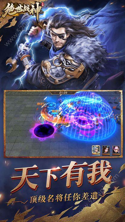 三国绝世战神手游官方安卓版下载  v1.0图1