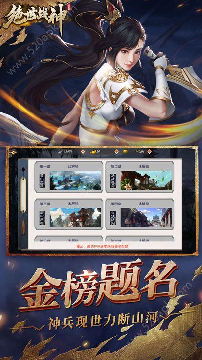 三国绝世战神手游官方安卓版下载图片1