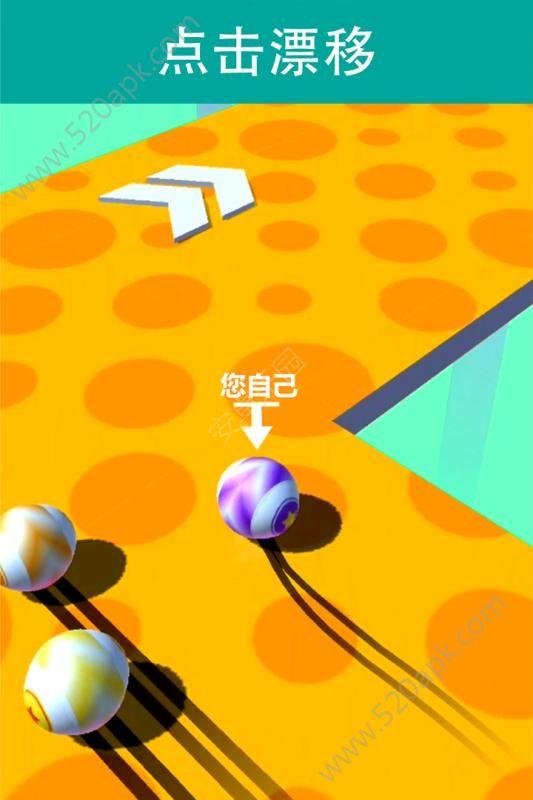 球球竞速必赢亚洲56.net官方下载必赢亚洲56.net手机版版  v1.2.0图2