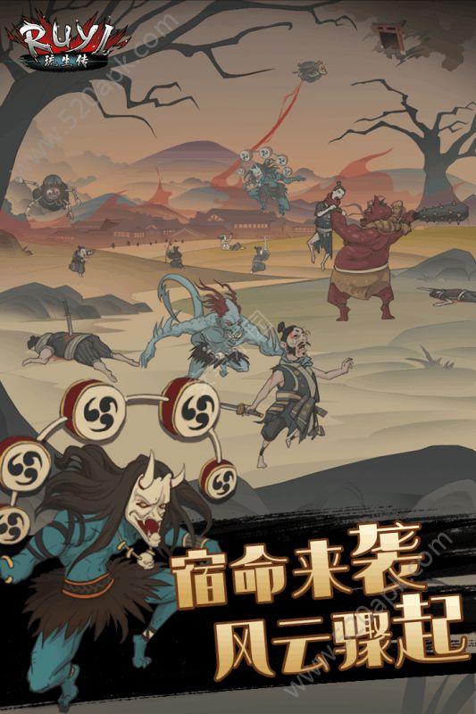 琉生传游戏官网安卓版下载  v1.0.6图5