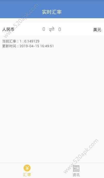 汇率换算器查询软件app手机版下载  v1.0.2图1