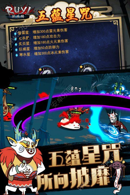 琉生传游戏官网安卓版下载  v1.0.6图1