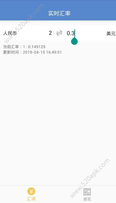 汇率换算器查询软件app手机版下载  v1.0.2图3
