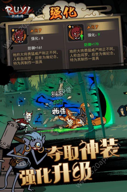 琉生传游戏官网安卓版下载  v1.0.6图4