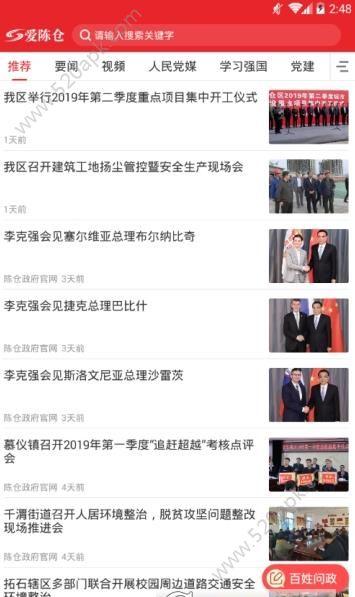 爱陈仓app手机版下载  v1.0.0图2