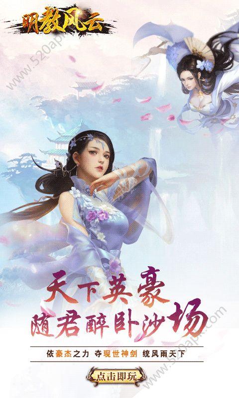 明教风云游戏官方网站正式版图片2