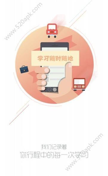 菁英云课堂app安卓市场最新版下载  v1.0.3图3