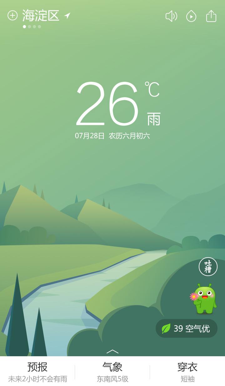 笑颜气象app图1
