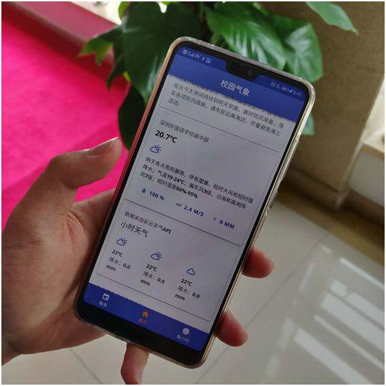 笑颜气象app官方手机版下载图片1