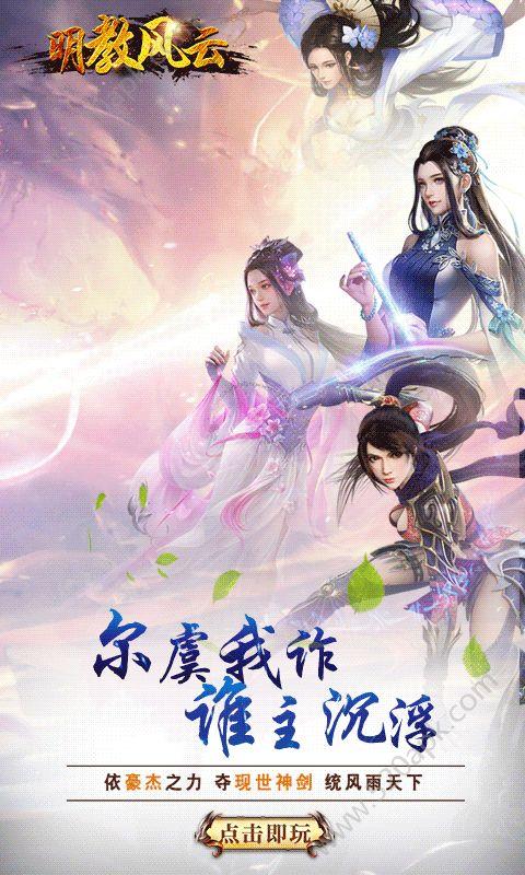 明教风云游戏官方网站正式版图片1
