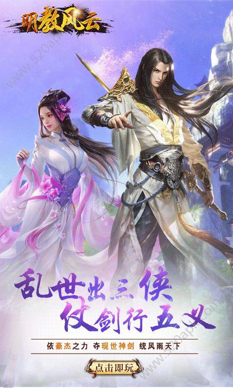 明教风云游戏官方网站正式版  v1.0图3