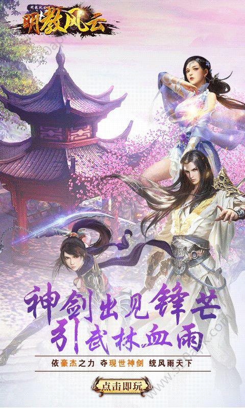 明教风云游戏官方网站正式版  v1.0图2