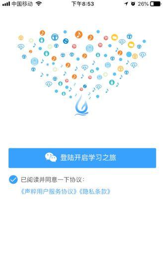 声粹app最新版下载图片1