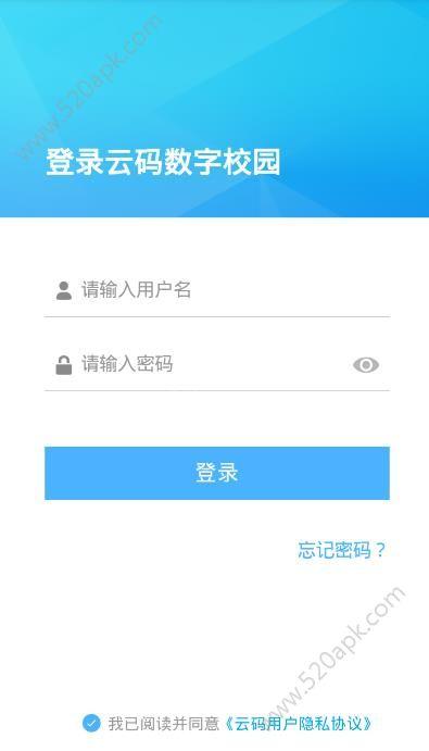 云码数字校园平台app下载最新官方版  v1.0.2图2
