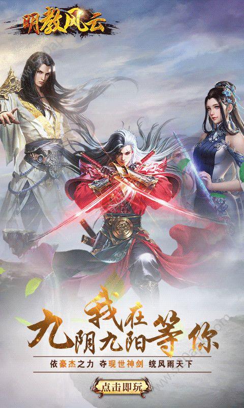 明教风云游戏官方网站正式版  v1.0图1