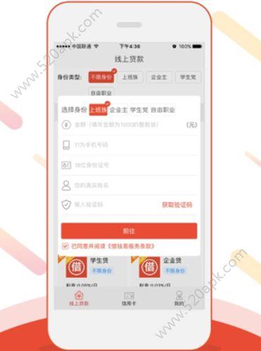 超快借钱app官方手机版  v1.0图1