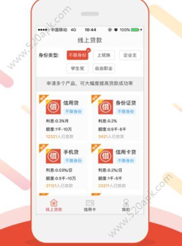 超快借钱app官方手机版  v1.0图2