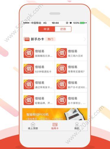 超快借钱app官方手机版  v1.0图3