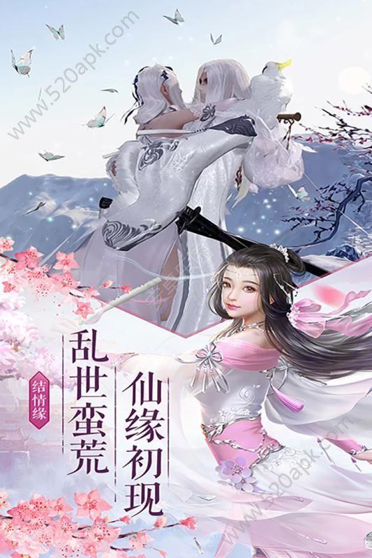 神农大陆手游官方最新版图片1