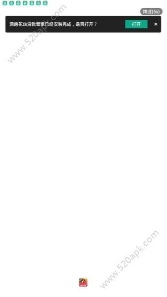 洞房花烛贷款app官方版下载  v1.1.0图1