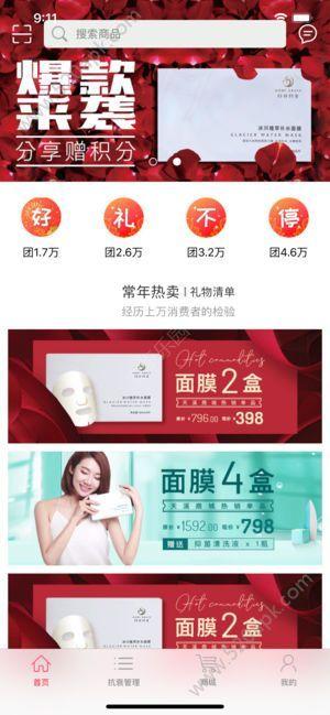 天溪商城手机版官方app下载  v1.0图3
