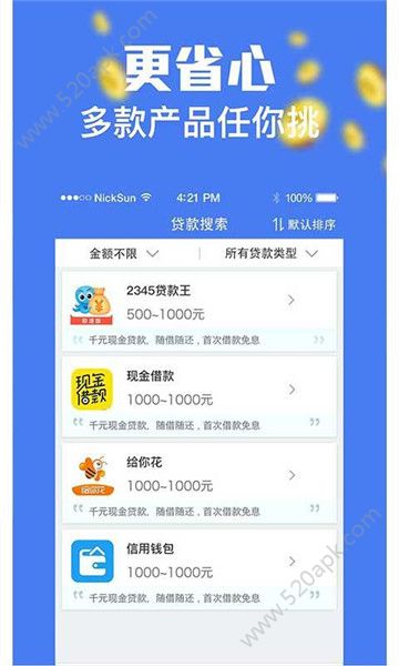 闪送现金app官方手机版下载  V1.2.0图3