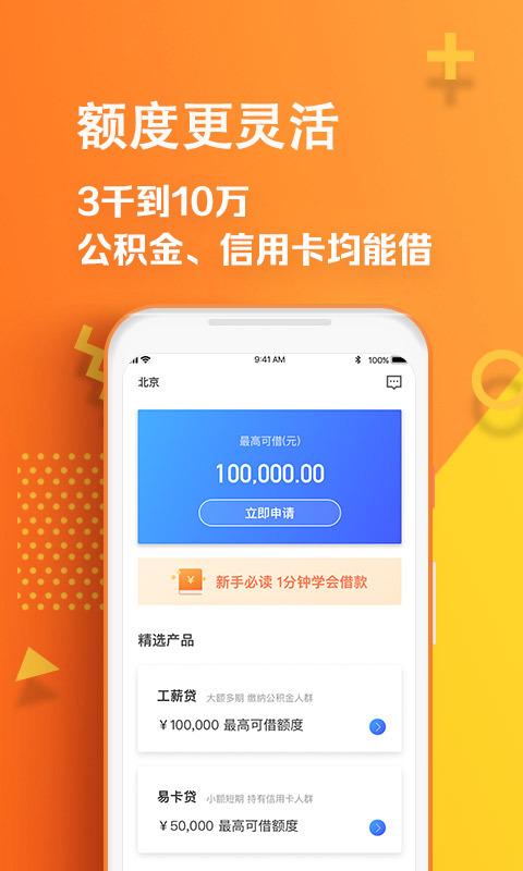 咻咻钱包官方app手机版下载  V1.0图2