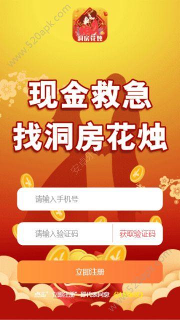 洞房花烛贷款app官方版下载图片1