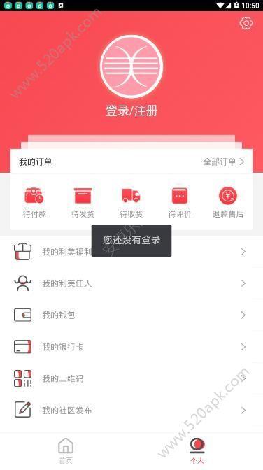 利美优app官方版软件下载图片1