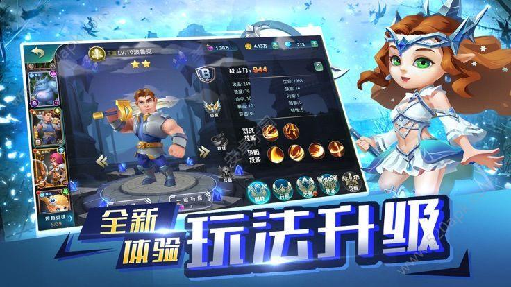 冰火英雄56net必赢客户端官方必赢亚洲56.net手机版版  v1.0图2