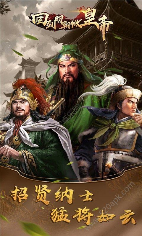 回到明朝做皇帝56net必赢客户端官网下载官方最新版图片2