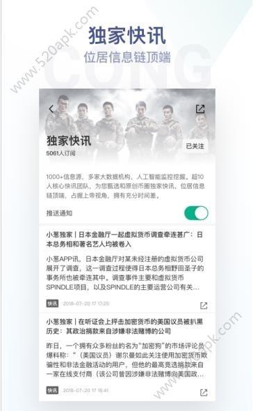 小葱快讯app官方手机版下载图片1