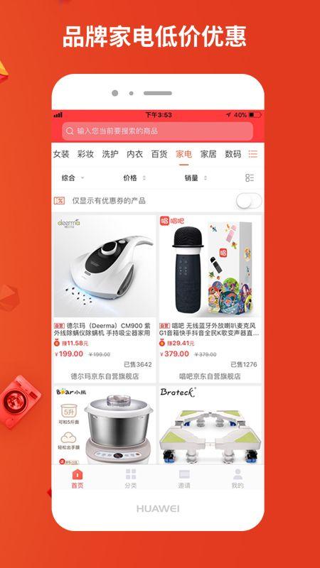 京搜搜app手机版下载图片1