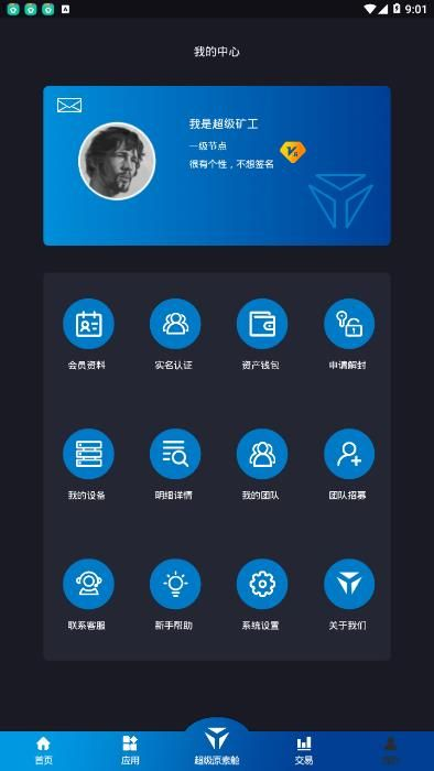 YBChain云通证app官方版下载  v1.0.1图1