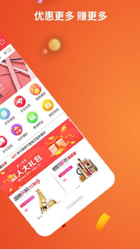 京搜搜app手机版下载  v1.0.6图2