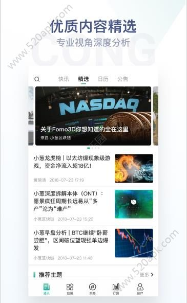 小葱快讯app官方手机版下载  v1.5.0.1图1