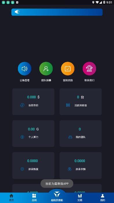 YBChain云通证app官方版下载  v1.0.1图3