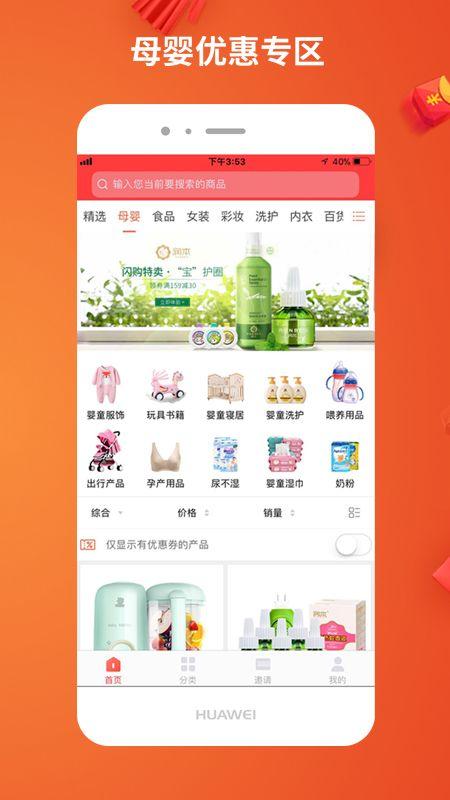 京搜搜app手机版下载  v1.0.6图3