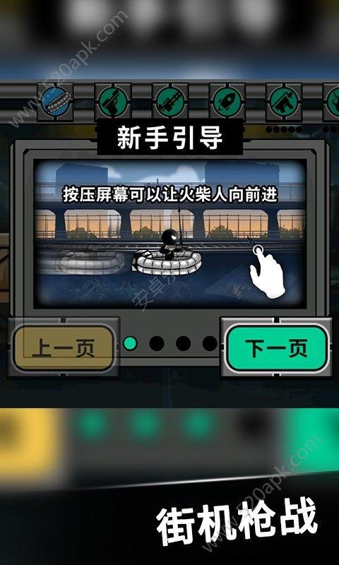 火柴人不能死必赢亚洲56.net必赢亚洲56.net手机版版  v1.2.0图1
