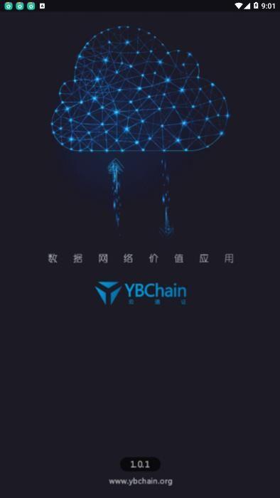 YBChain云通证app官方版下载图片1