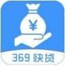 369快贷官方版