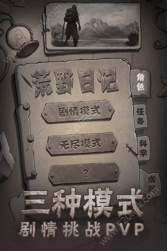 荒野日记无限金币内购破解版图片2