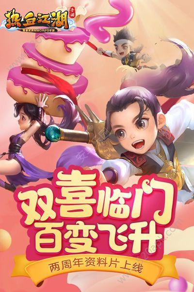 龙图热血江湖手游官网下载安装  v55.0图2