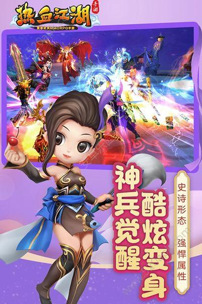 龙图热血江湖手游官网下载安装  v55.0图3