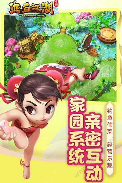 龙图热血江湖手游官网下载安装  v55.0图5
