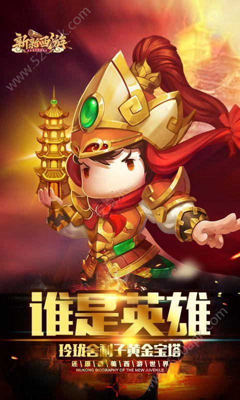 新新西游手游官方正式版下载图片2
