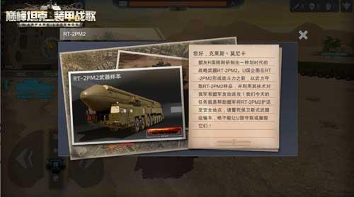 巅峰坦克好玩吗��巅峰坦克试玩评测