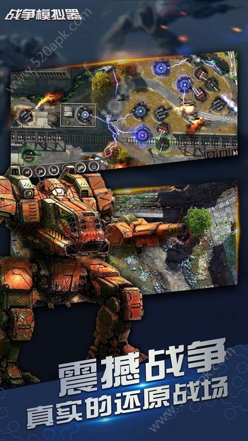 战争模拟器手游下载官网版图片1