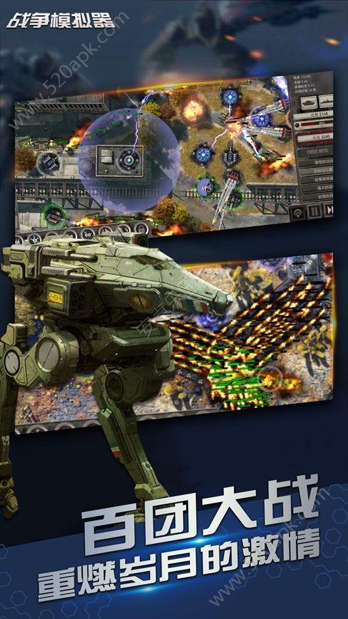 战争模拟器手游下载官网版  v1.0.1图3